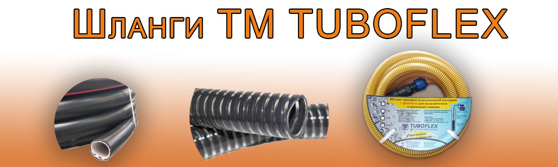 шланги tuboflex