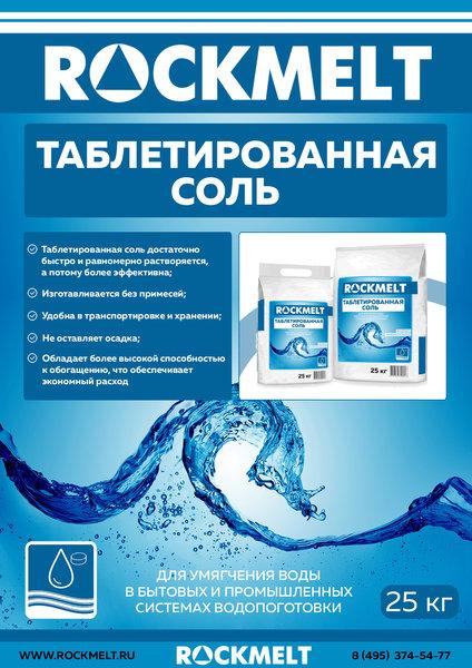 Таблетированная соль ROCKMELT